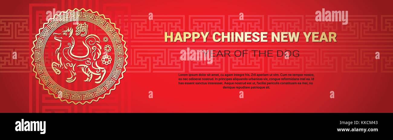 Beautiful Chinese New Year Decoration Poster 2018 Dog Zodiac Symbol
