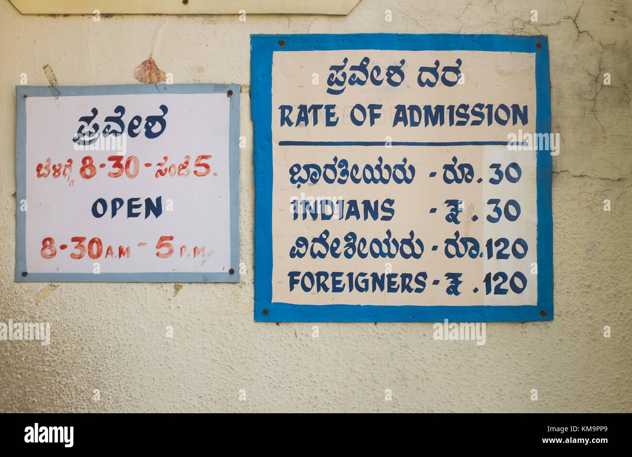 Entry sign for Indian and foreign visitors, Mysore, Karnataka, India. - Stock Image