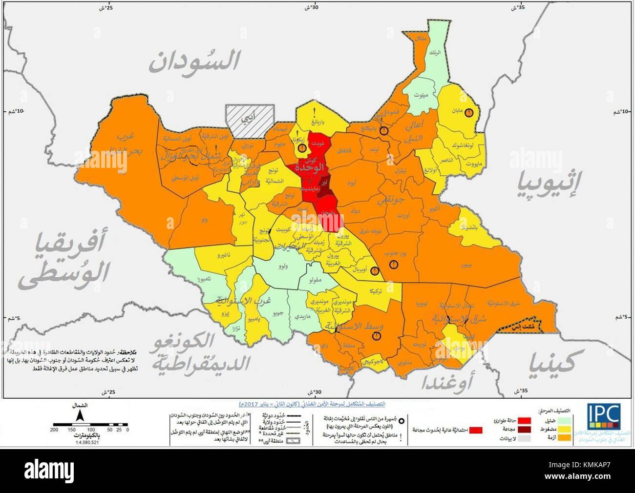 SouthSudan-ar - Stock Image