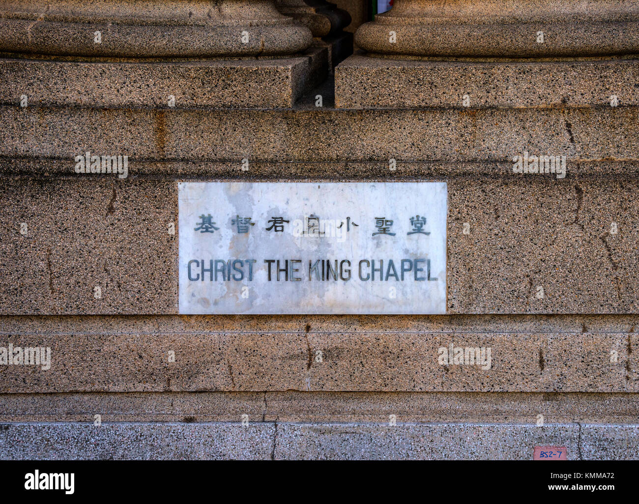 Christ the King Chapel Plaque in Cantonese and English, Christ the King Chapel, Causeway Bay, Hong Kong - Stock Image
