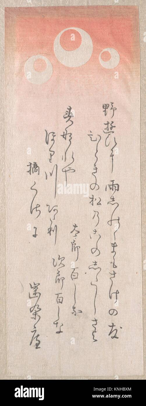 New Year Card with Kyoka (Humerous Poem) and Three Disks. Artist: Unidentified Artist; Period: Edo period (1615 - Stock Image