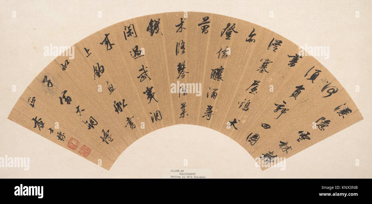 Calligraphy. Artist: Unidentified Artist; Artist: After Zha Shibiao (Chinese, 1615-1698); Period: Qing dynasty (1644 - Stock Image