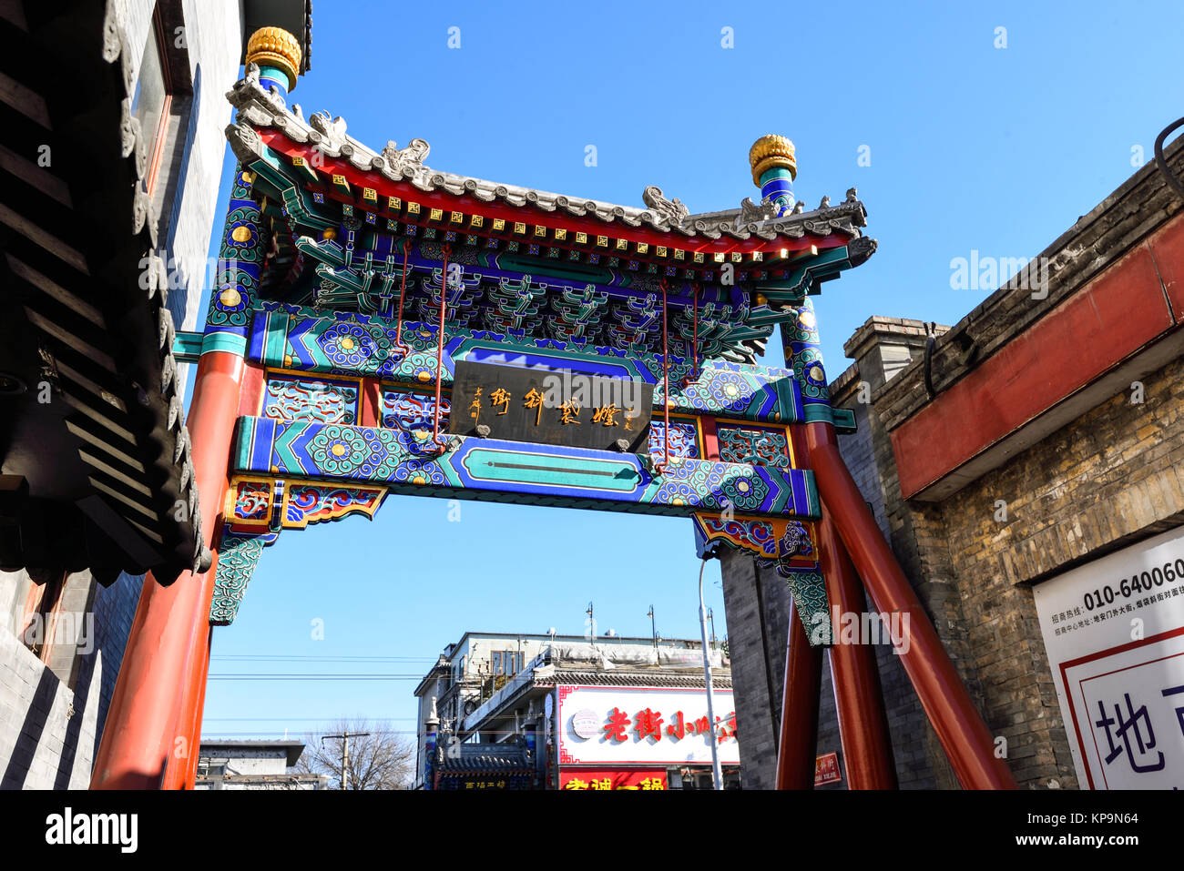 Beijing,China - Nov 14,2017:Beijing houhai street in winter,Houhai is the largest of the three lakes of Shichahai, Stock Photo