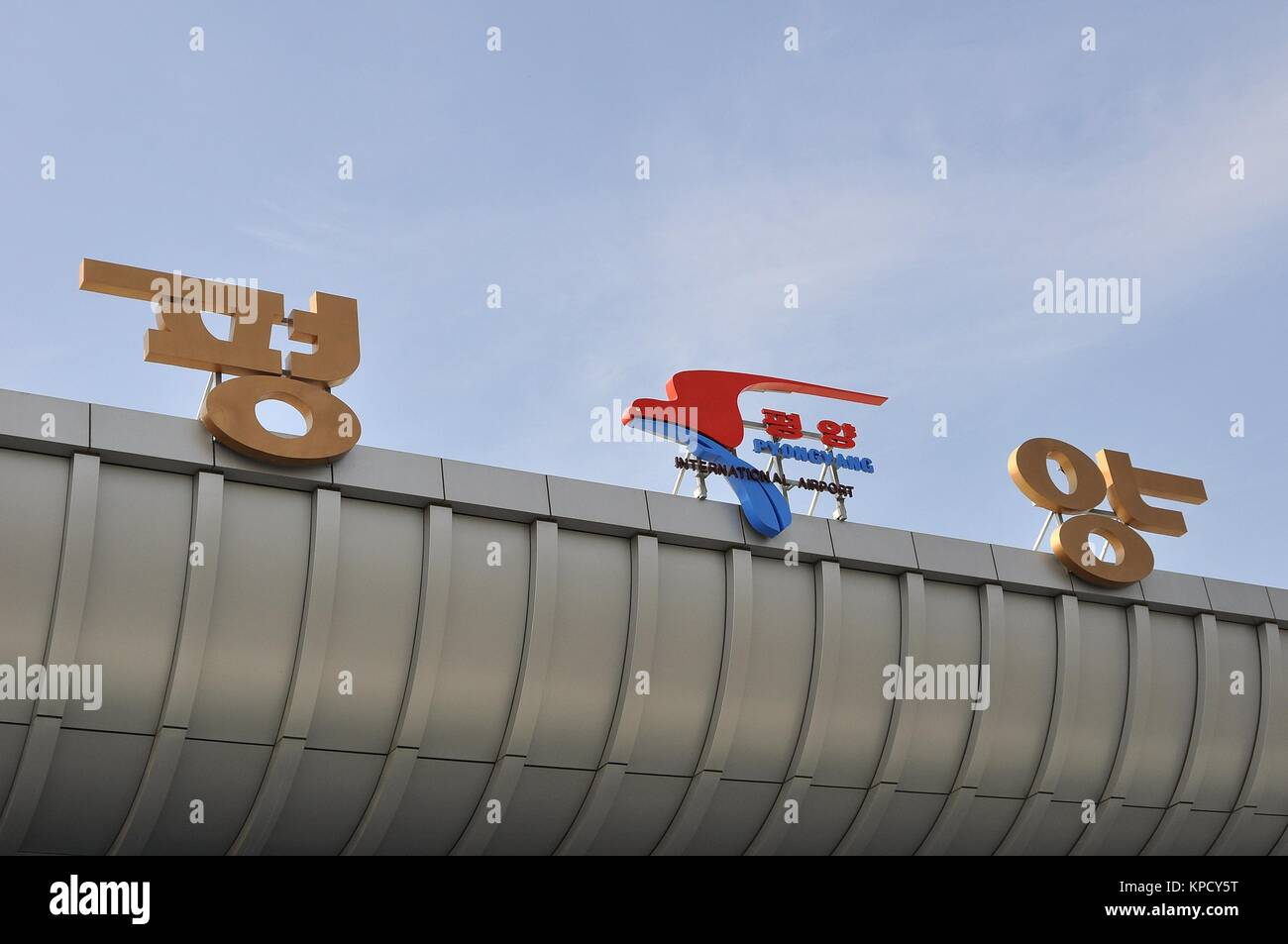 SIGNAGE AT PYONGYANG'S SUNAN INTERNATIONAL AIRPORT.. - Stock Image