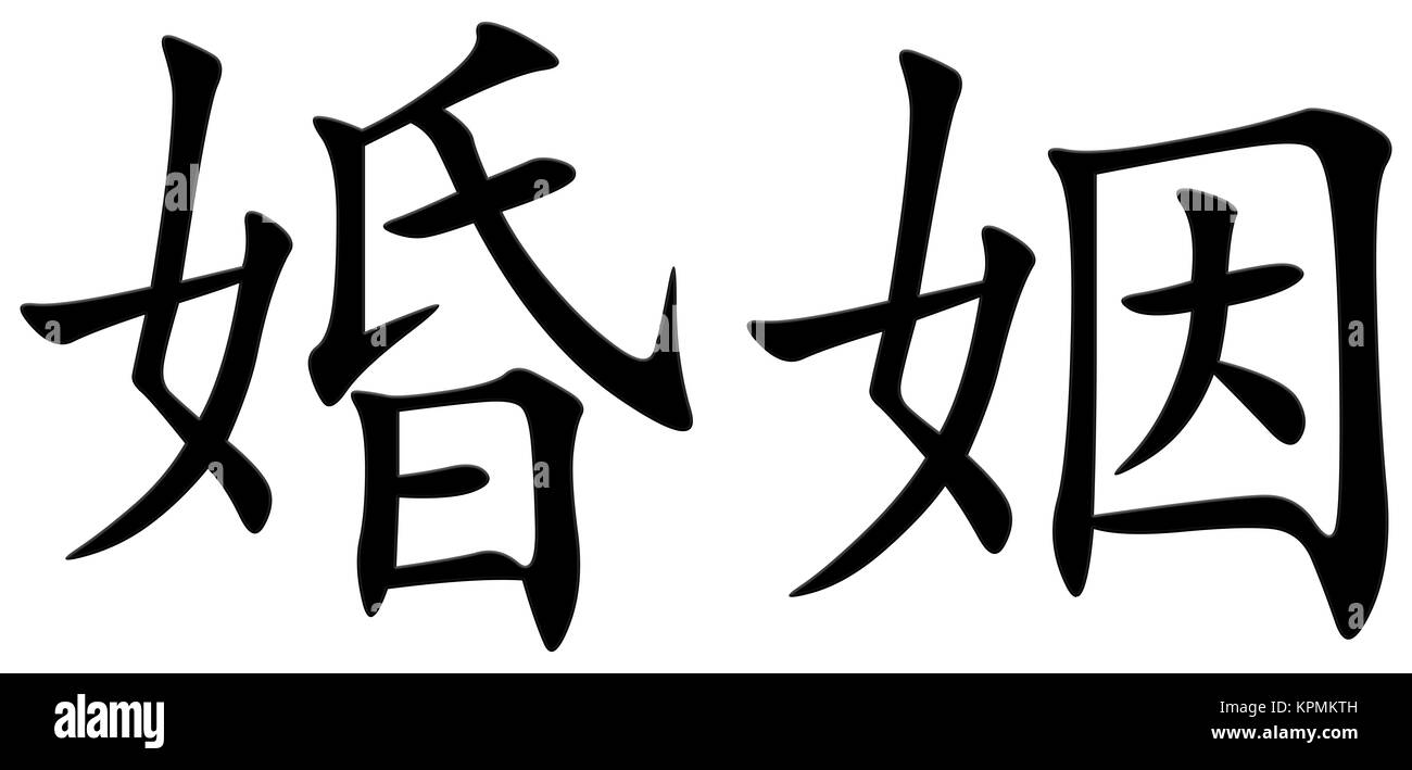 Chinese Character Life Black And White Stock Photos Images Alamy