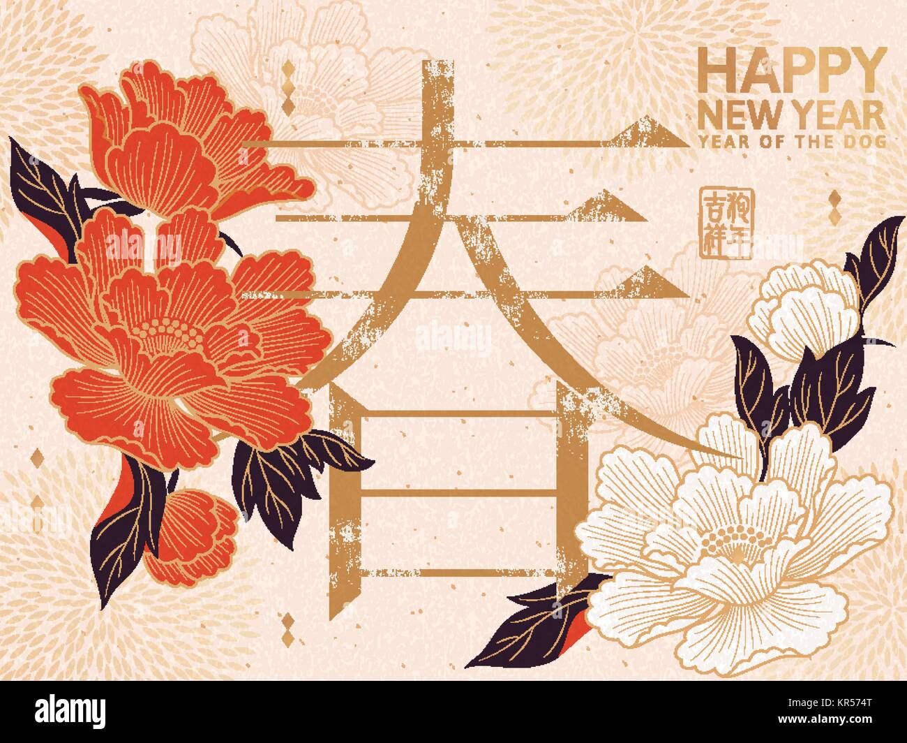 Chinese New Year Design Elegant Peony Elements With Spring