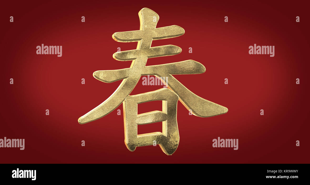 Classic Chinese new year background, Chinese character - Chun - Spring - Stock Image