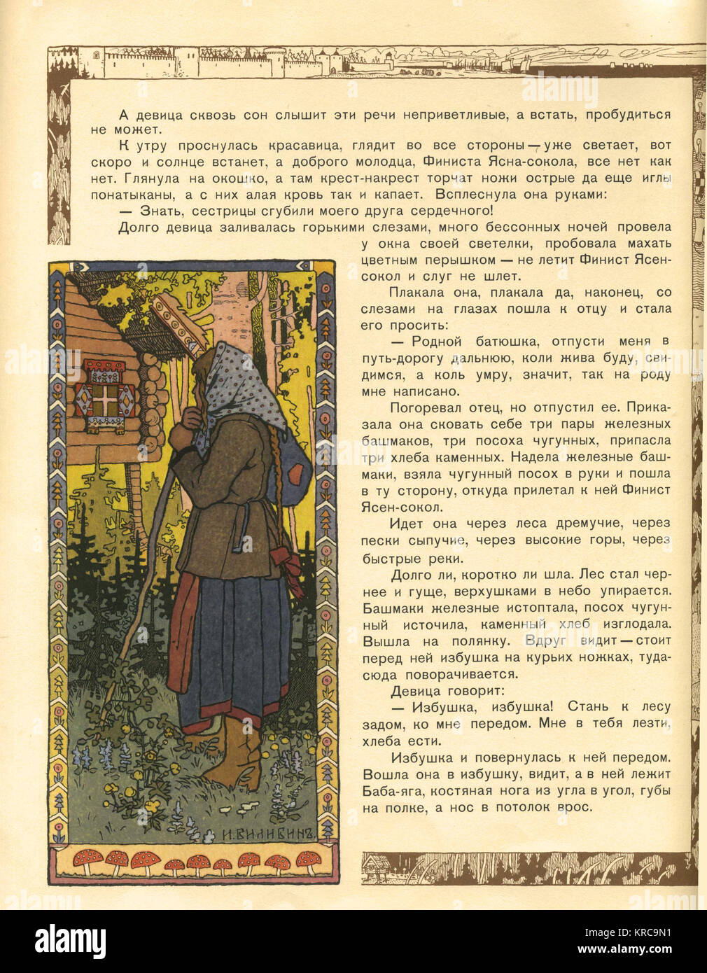 Ivan BILIBIN - illustration for the russian fairy story feather of finist falcon - Stock Image