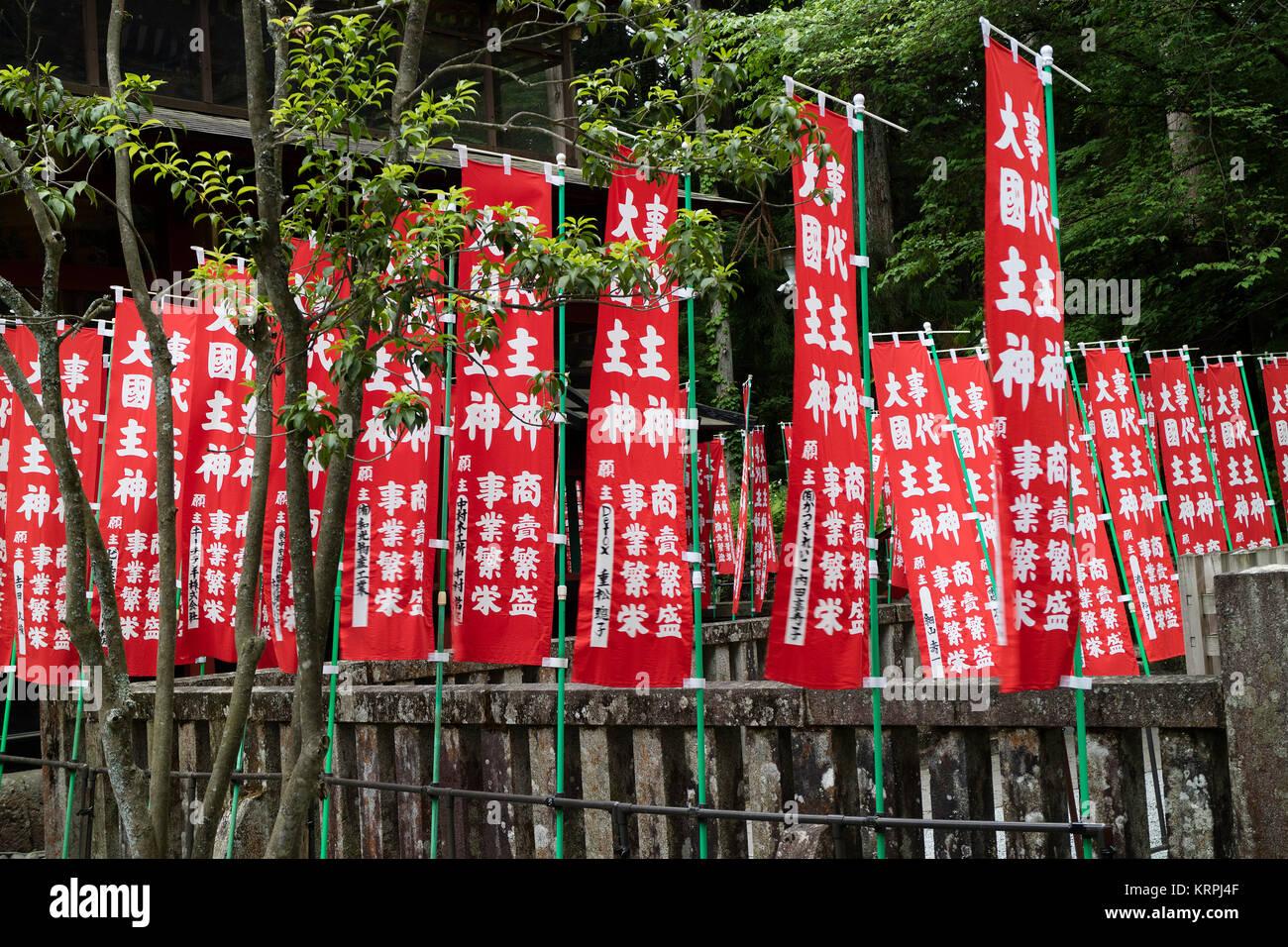 Fujiyoshida city - Japan, June 13, 2017: Red shrine banners at the Fujiyoshida Sengen Shrine in Fujiyoshida city - Stock Image