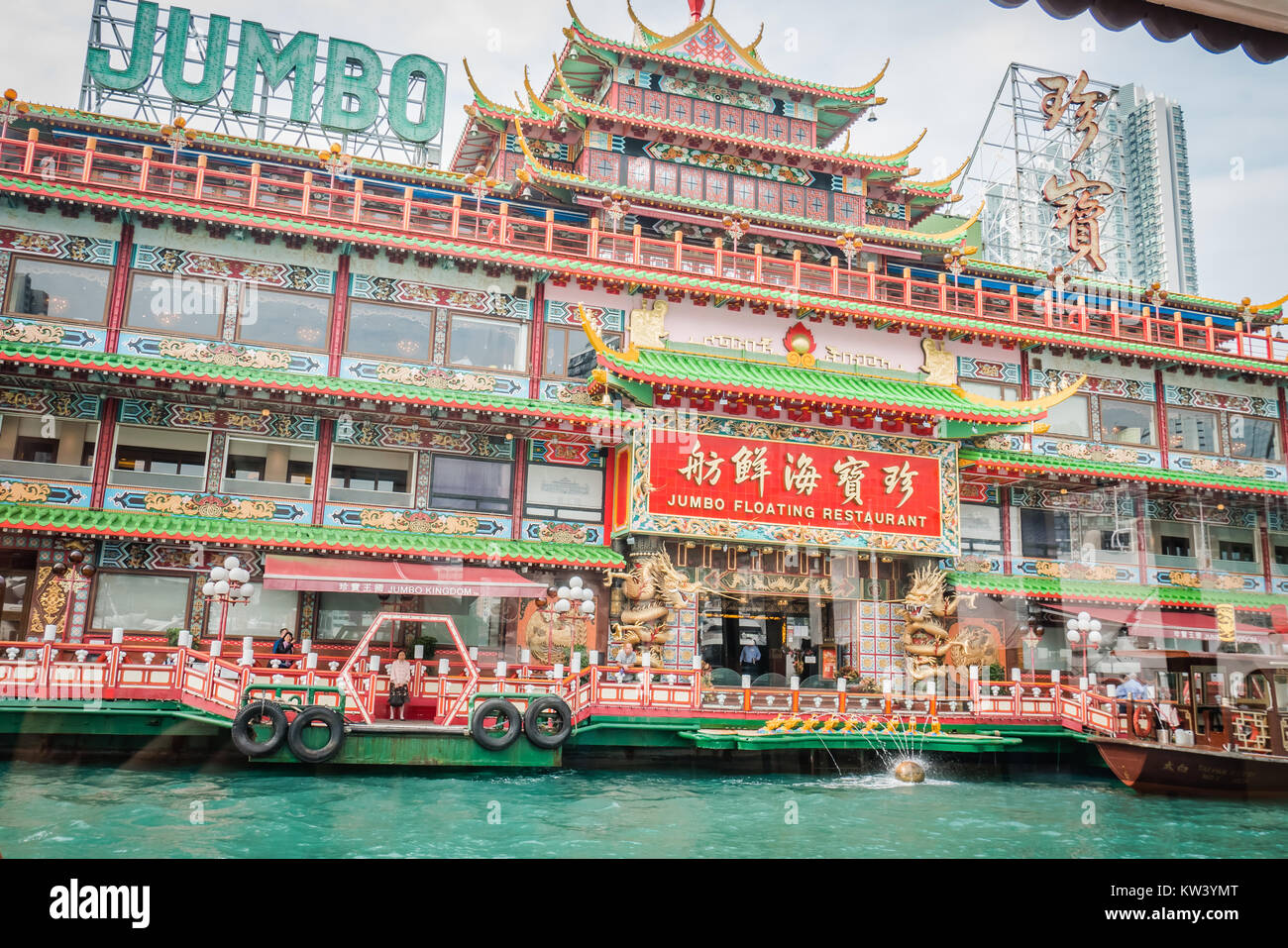 hong kong jumbo kingdom seafood restaurant - Stock Image