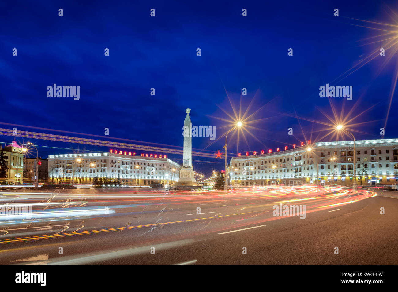 Victory Square in Minsk - Stock Image