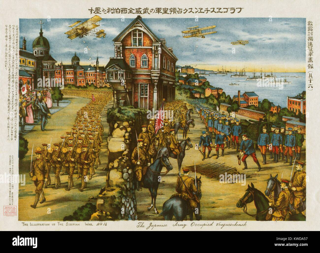 Japanese Army entering Blagoveshchensk (Vragaeschensk), a Siberian Russian city located at the confluence of the Stock Photo