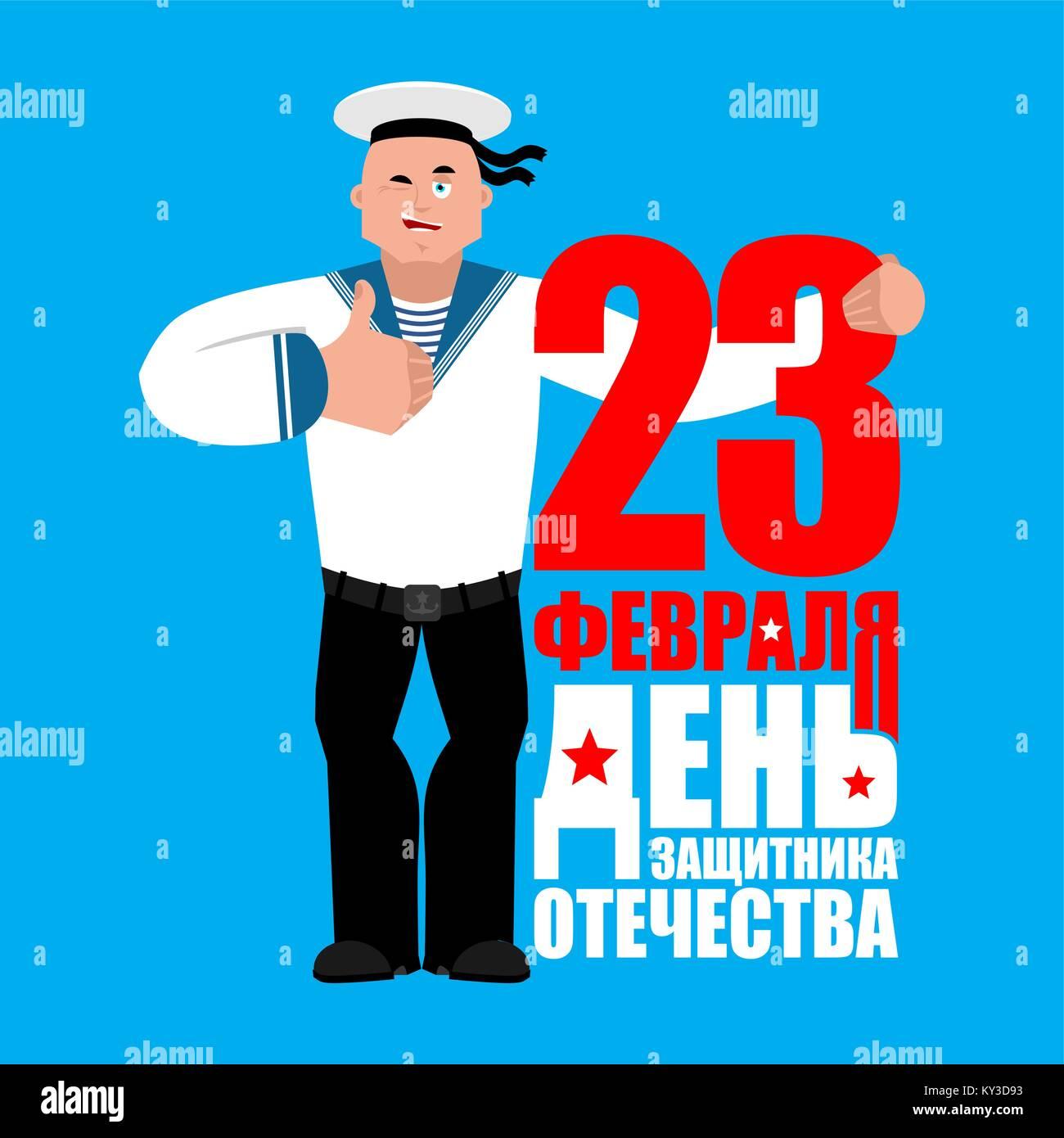 Картинка 23 февраля день защитника отечества прикольные моряку