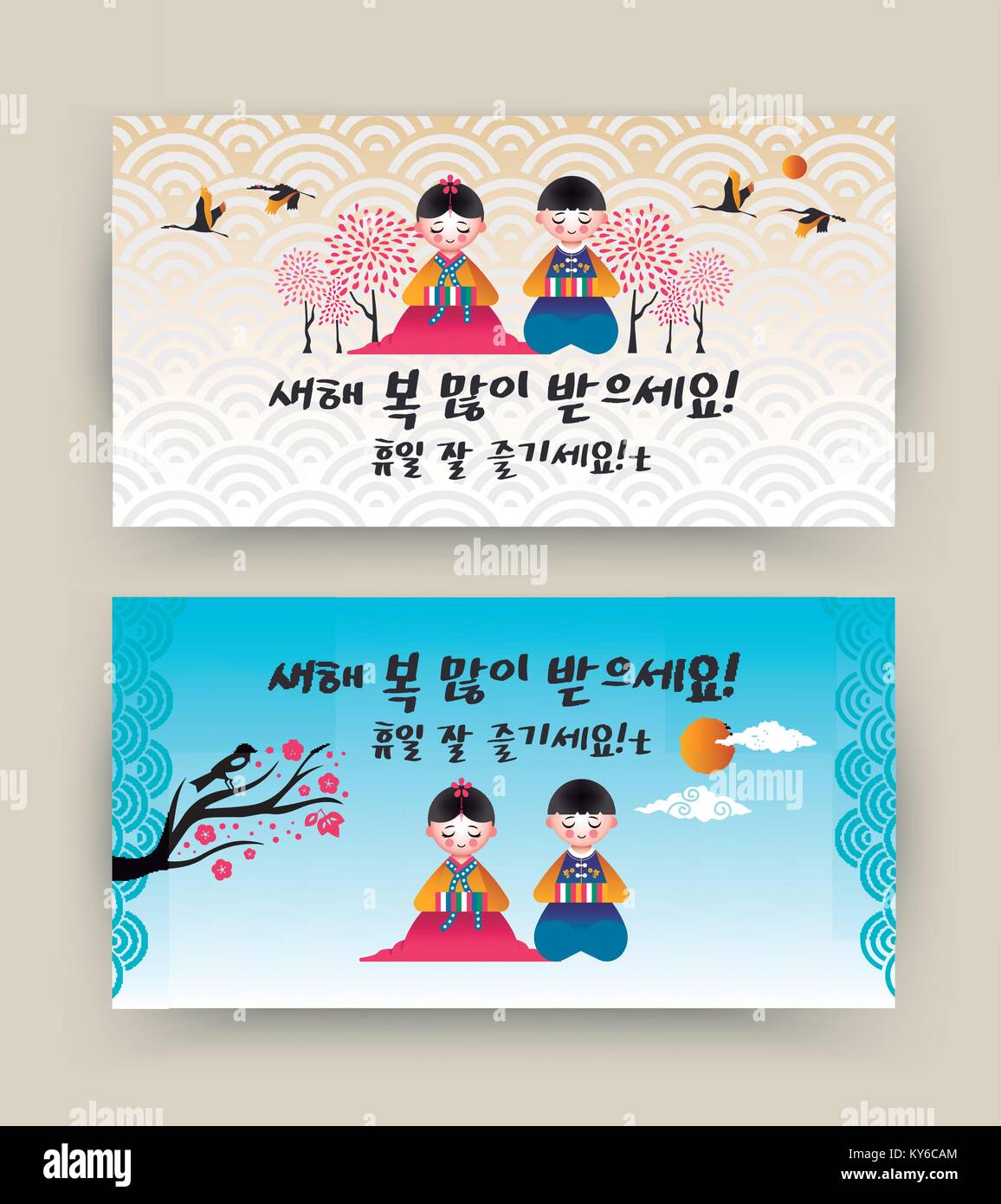 Calligraphic korean message illustration stock photos calligraphic happy korean new year 2018 banner set with cute kids in hanbok dress bowing to the m4hsunfo
