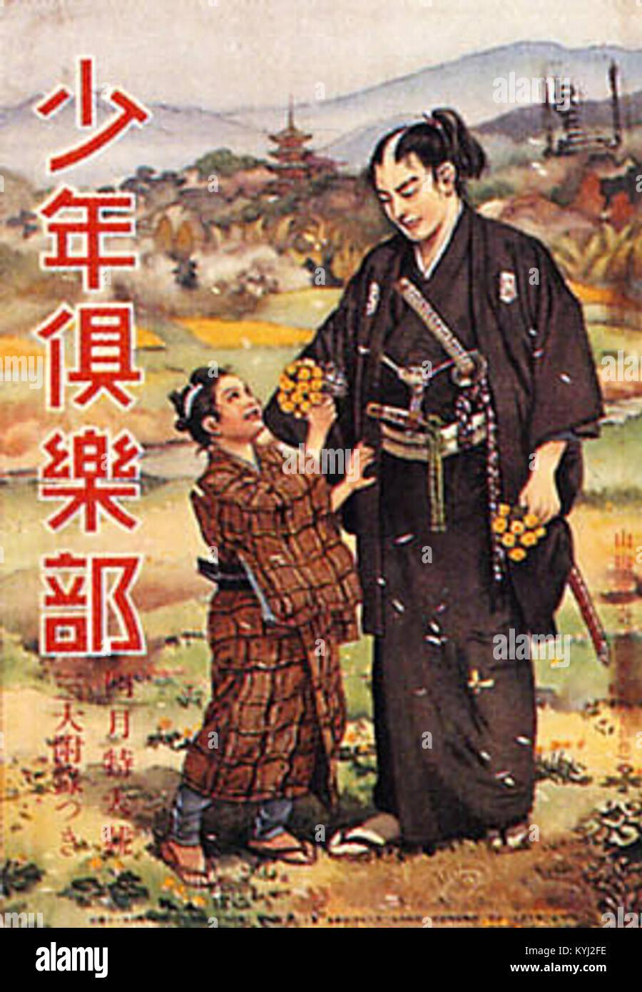 Shōnen Club April 1929 - Stock Image