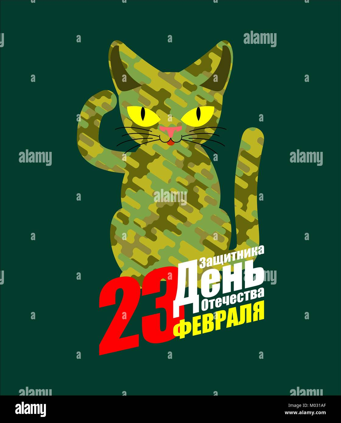 23 February. Military cat. Wool khaki protective texture. Army pet. holiday in Russia. Translating Russian text: - Stock Vector