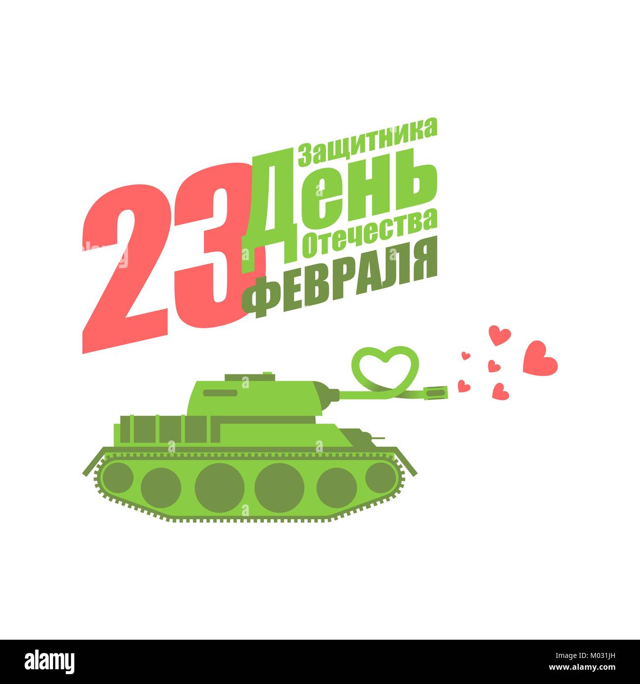 23 February. Tank love heart beater. Military holiday in Russia. Translating Russian text: Defender of  Fatherland - Stock Vector