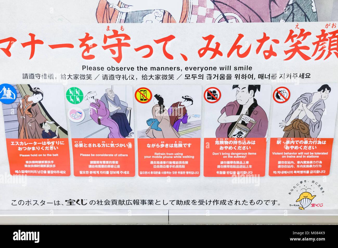 Japan, Honshu, Tokyo, Subway Passenger Politeness Education Poster - Stock Image