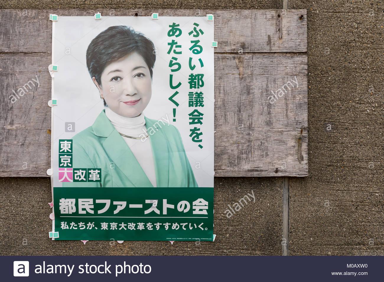 Yuriko Koike poster, Nakano, Tokyo - Stock Image
