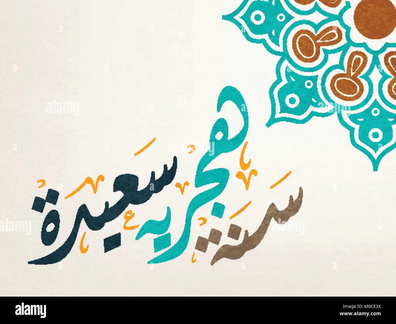 Islamic New Year Greeting Card Stock Photos Islamic New Year
