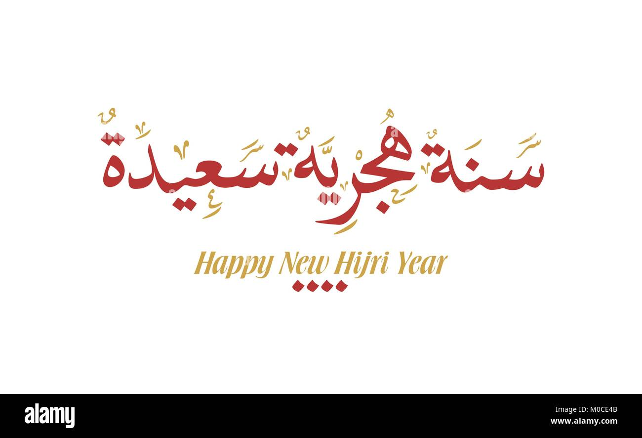 happy new islamic year blessed hijri new year in arabic calligraphy type vintage background and creative type calligraphy greeting