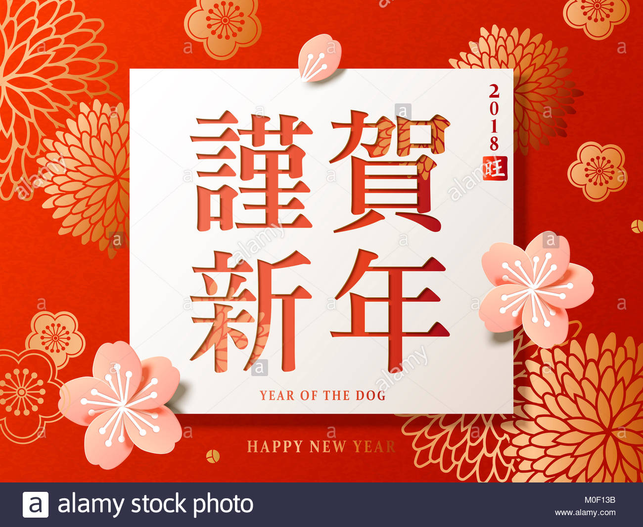Japanese New Year Design Happy New Year And Prosperous In Japanese