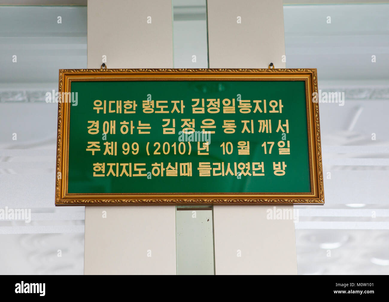 Billboard to show the place that Kim Jong-il and beloved and respected comrade Kim jong-un visited during their Stock Photo
