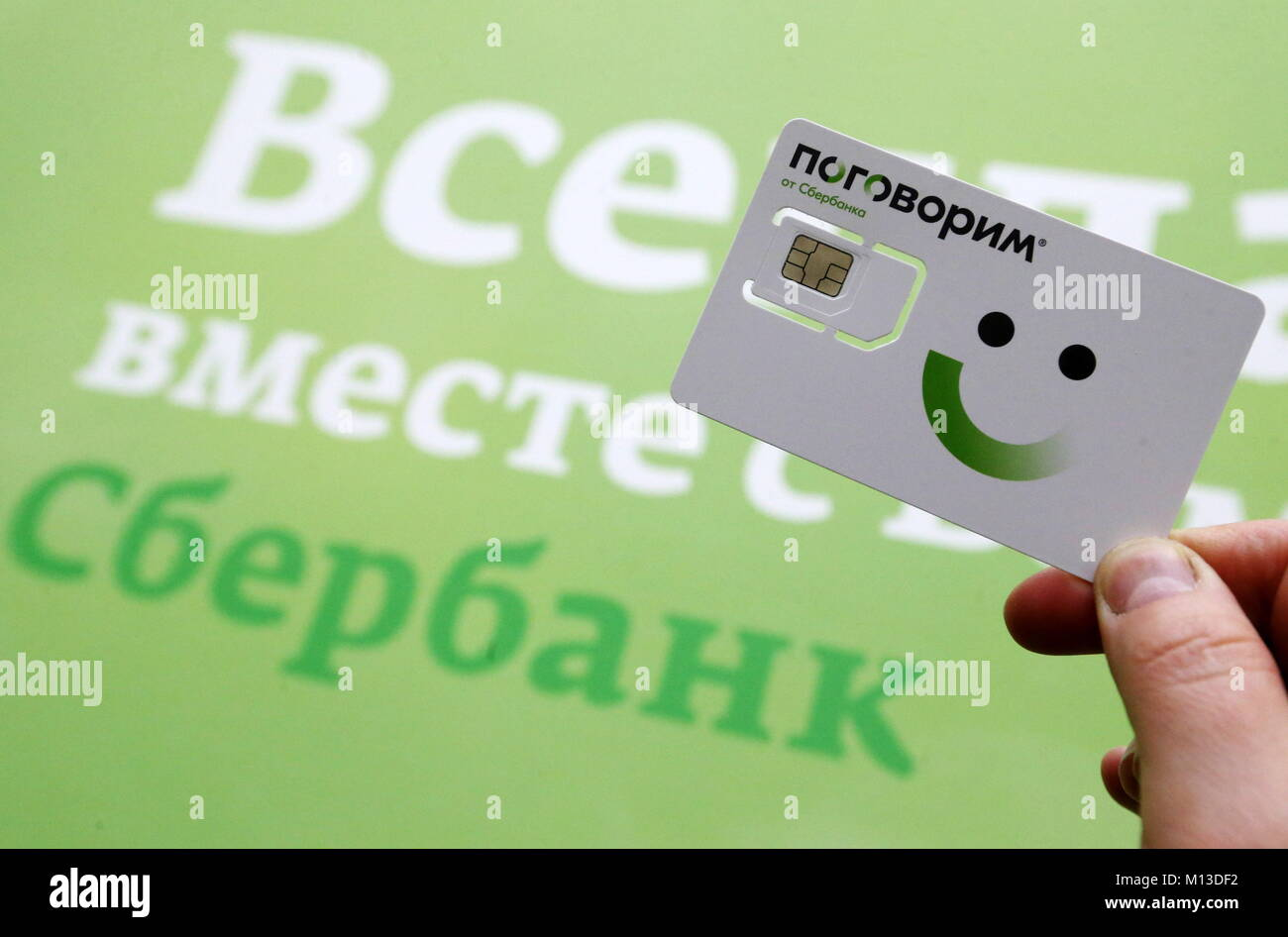 How to get a Sberbank card and use it correctly 56