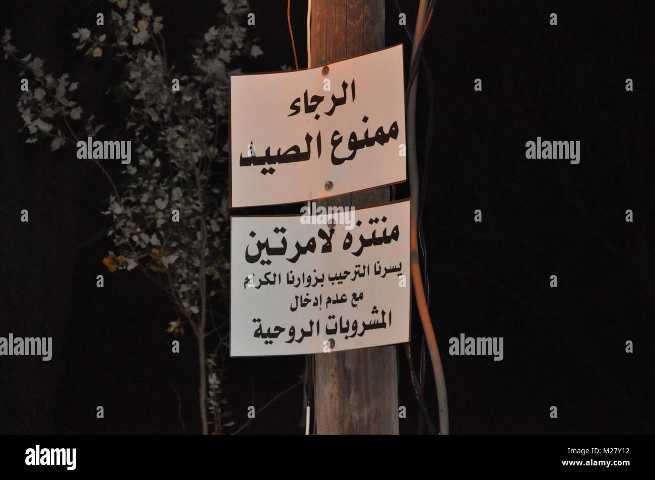 Arabic sign that says no hunting no drinking - Stock Image