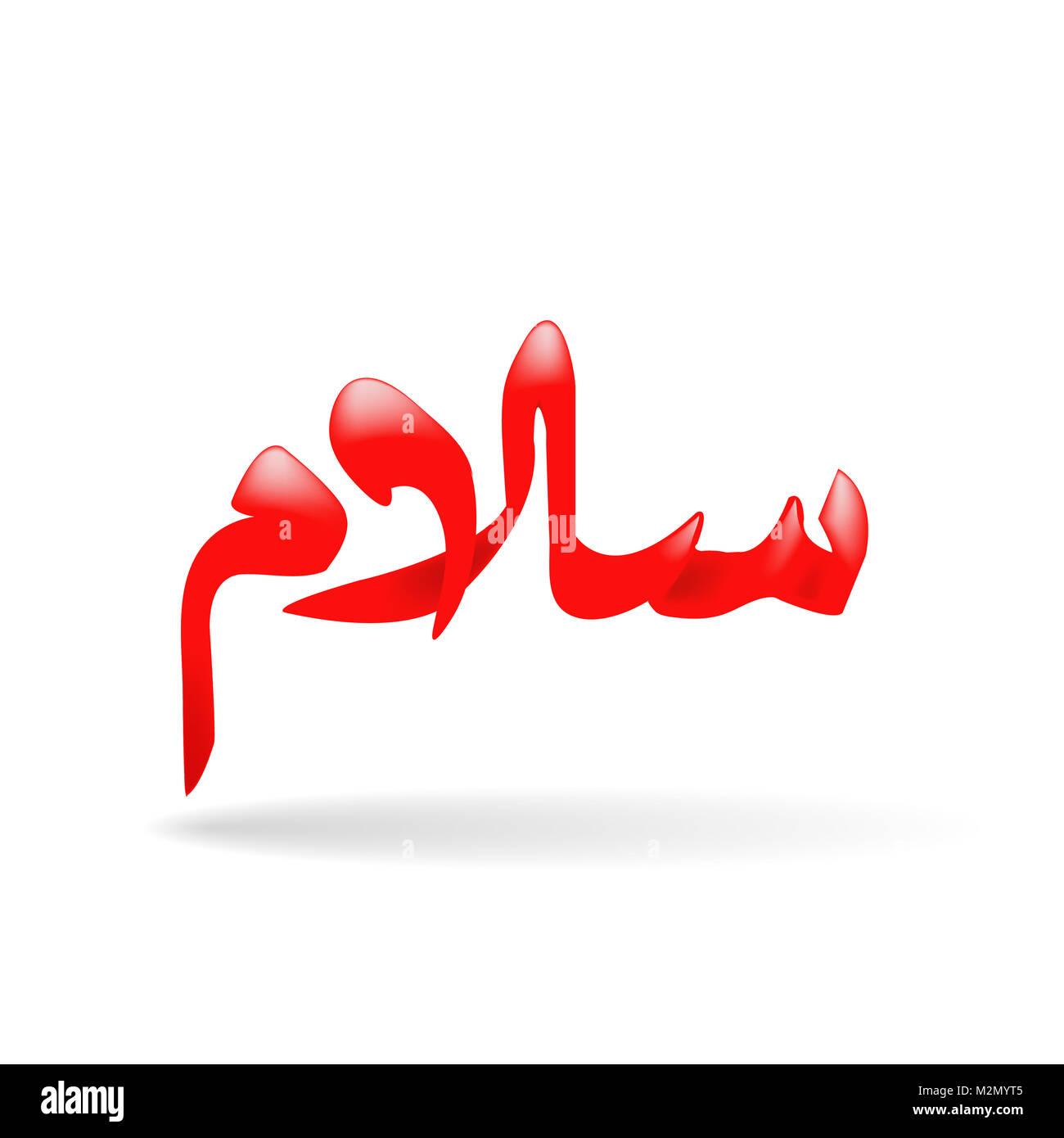 99 Names Of Allah Stock Photos & 99 Names Of Allah Stock