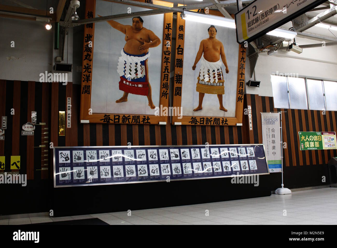 Pictures of Japanese sumo wrestlers at Ryogoku Station, Musashimaru Koyo (left) and Hakuho Sho (right). Below are - Stock Image
