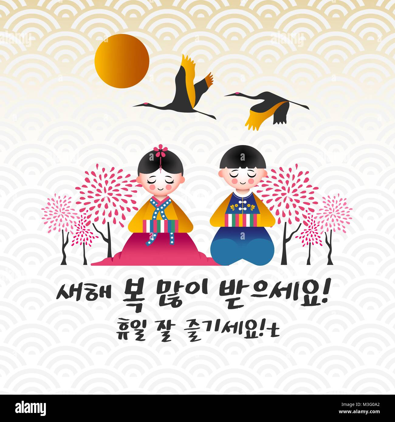 Happy korean new year 2018 greeting card with cute kids in stock happy korean new year 2018 greeting card with cute kids in traditional hanbok holiday clothing and calligraphy message for good fortune son daughter m4hsunfo