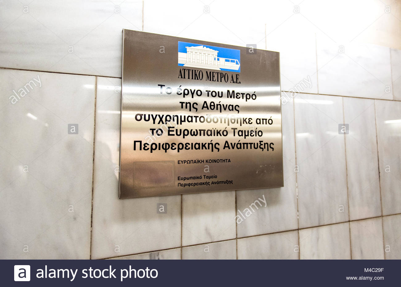 Greece and European Union colaboration plaque in Metro station - Stock Image