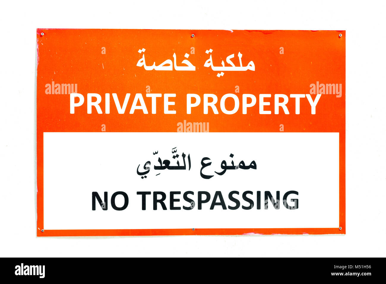 Private Property, No Trespassing sign both in Arabic and English - Stock Image