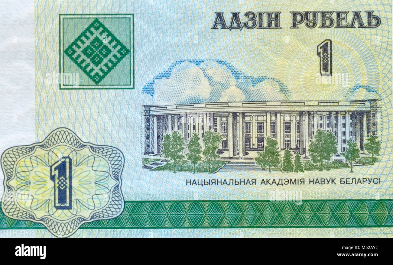 Belarus One 1 Rouble Ruble Bank Note - Stock Image