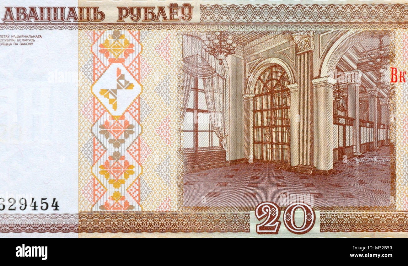 Belarus Twenty 20 Rouble Ruble Bank Note - Stock Image