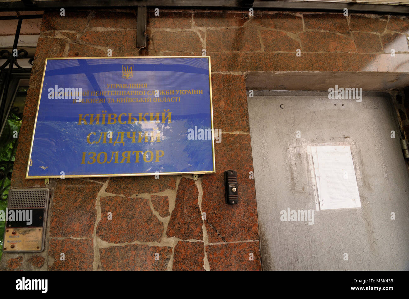 Sign and doors of Lukyanovskaya detention facility (SIZO). July 19, 2017. Kiev, Ukraine - Stock Image