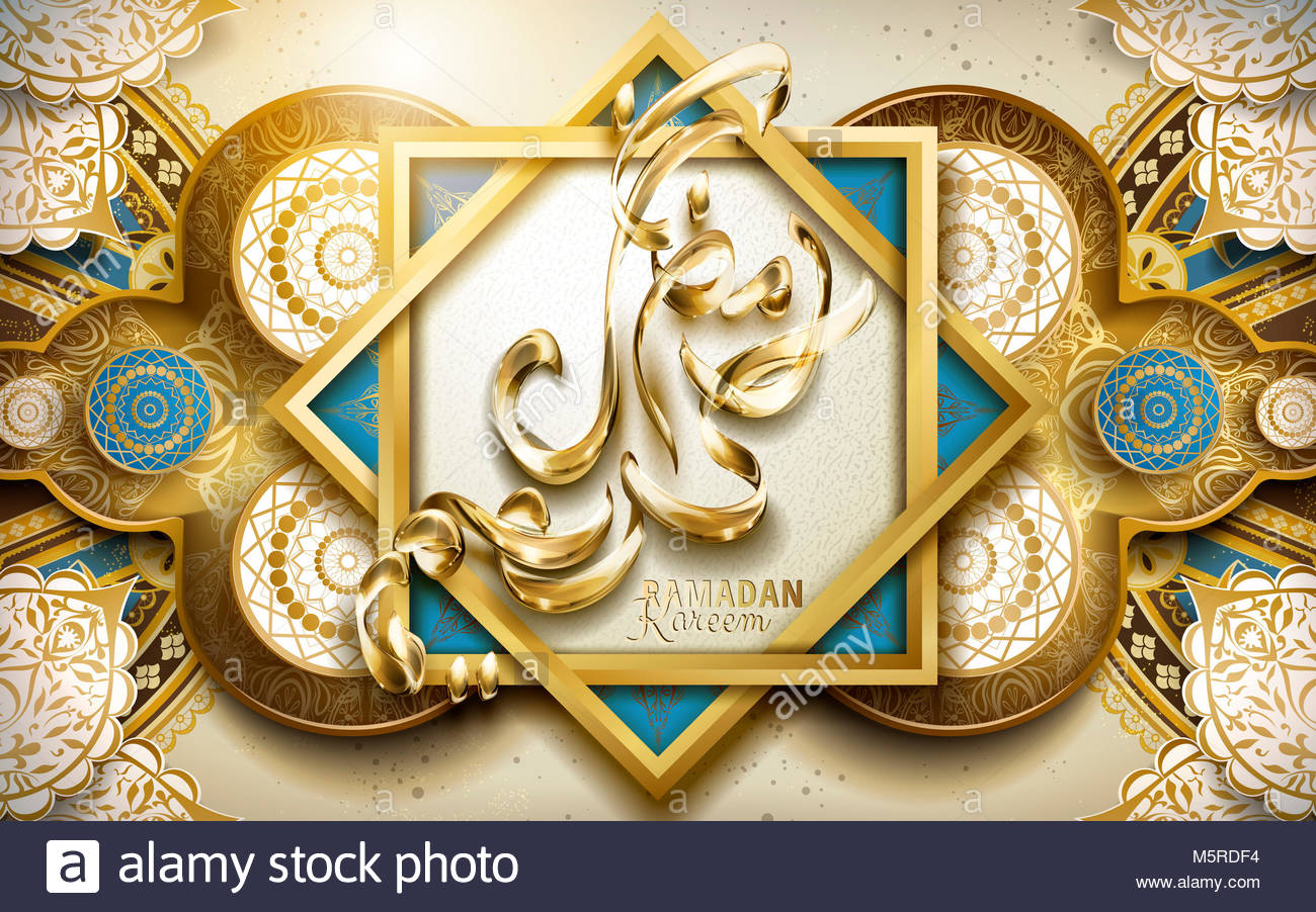 Ramadan Kareem calligraphy in two frames, with complicated Islamic ...