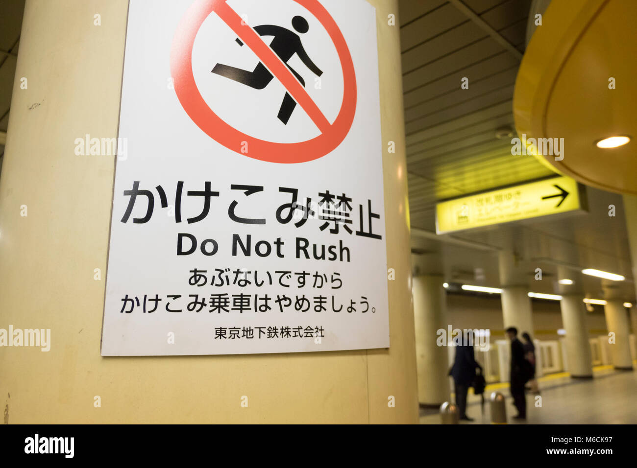 Sign on the Tokyo Metro, Tokyo, Japan - do not rush - Stock Image