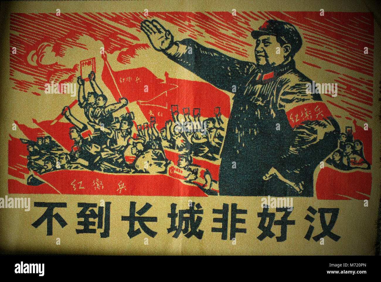 A fabric poster during the Chinese Cultural Revolution. The Chinese characters read,  'Until you reach the Great - Stock Image