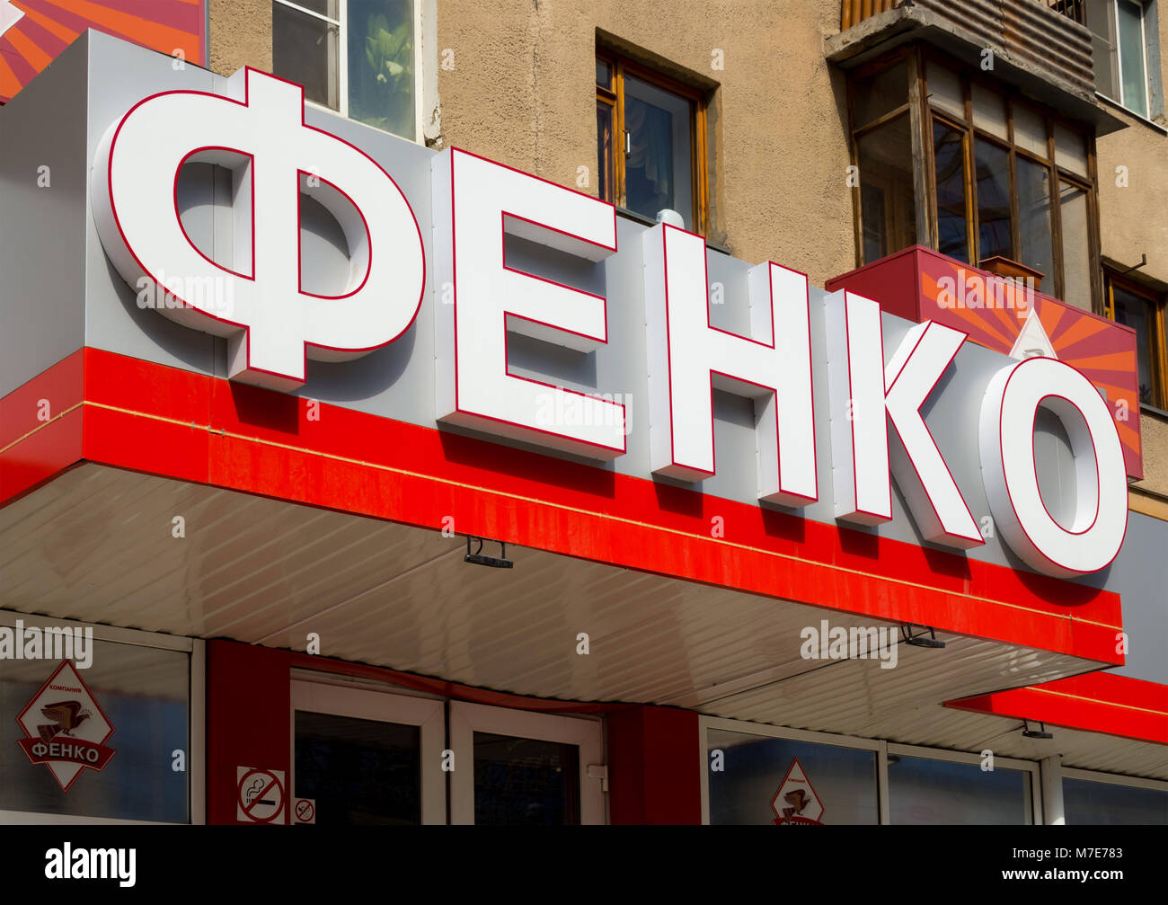 Who sells in Voronezh letters on the facade 62
