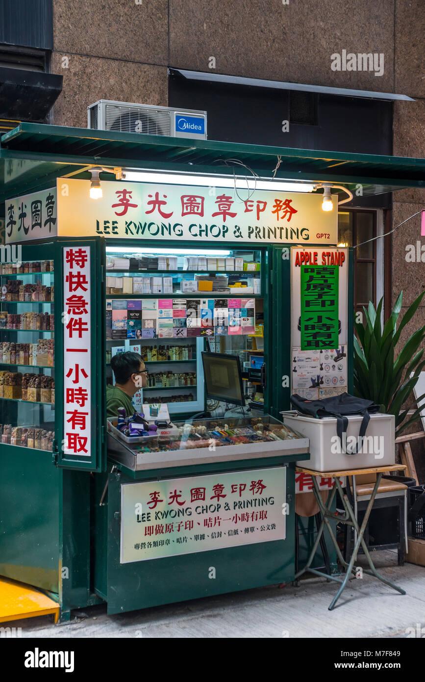 Lee Kwong Chop & Printing Shop, Hong Kong - Stock Image