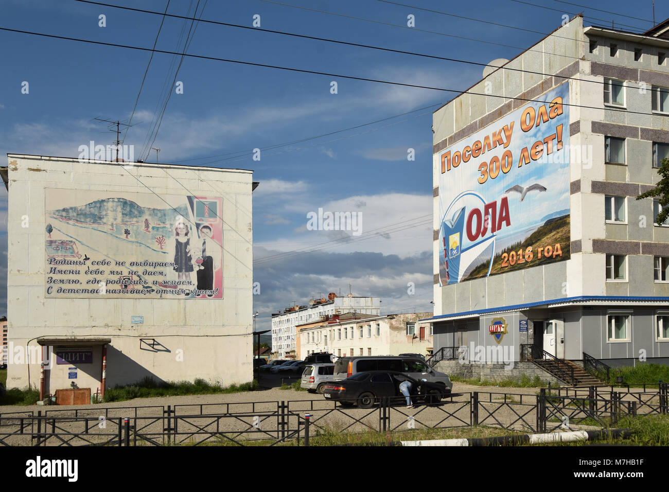 Living buildings in the small city of Ola, east of the capitale city of the Kolyma, Magadan. - Stock Image