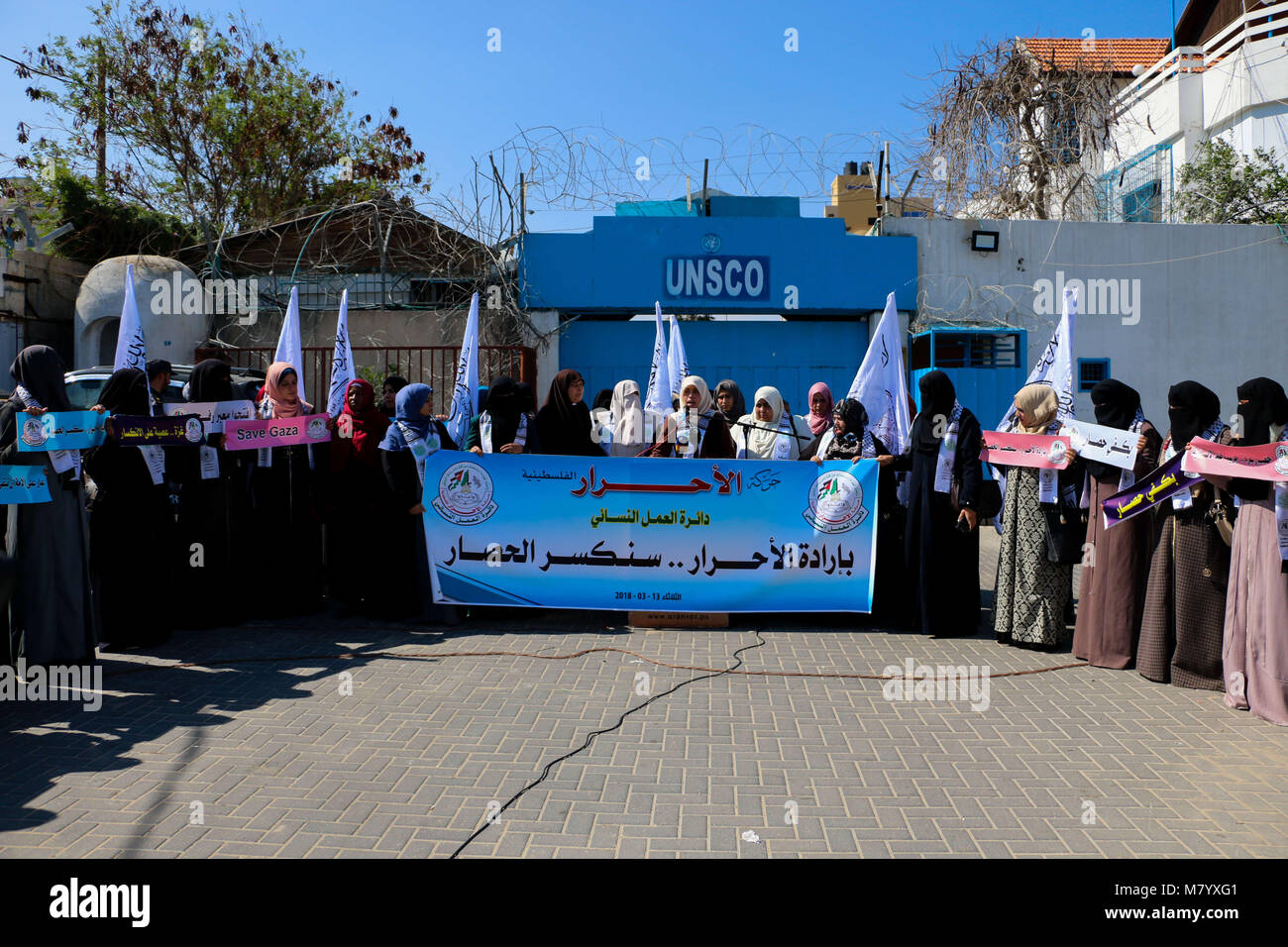 March 13, 2018 - The Palestinian Freedom Movement calls for the end of the siege on Gaza..The Women's Work Department - Stock Image