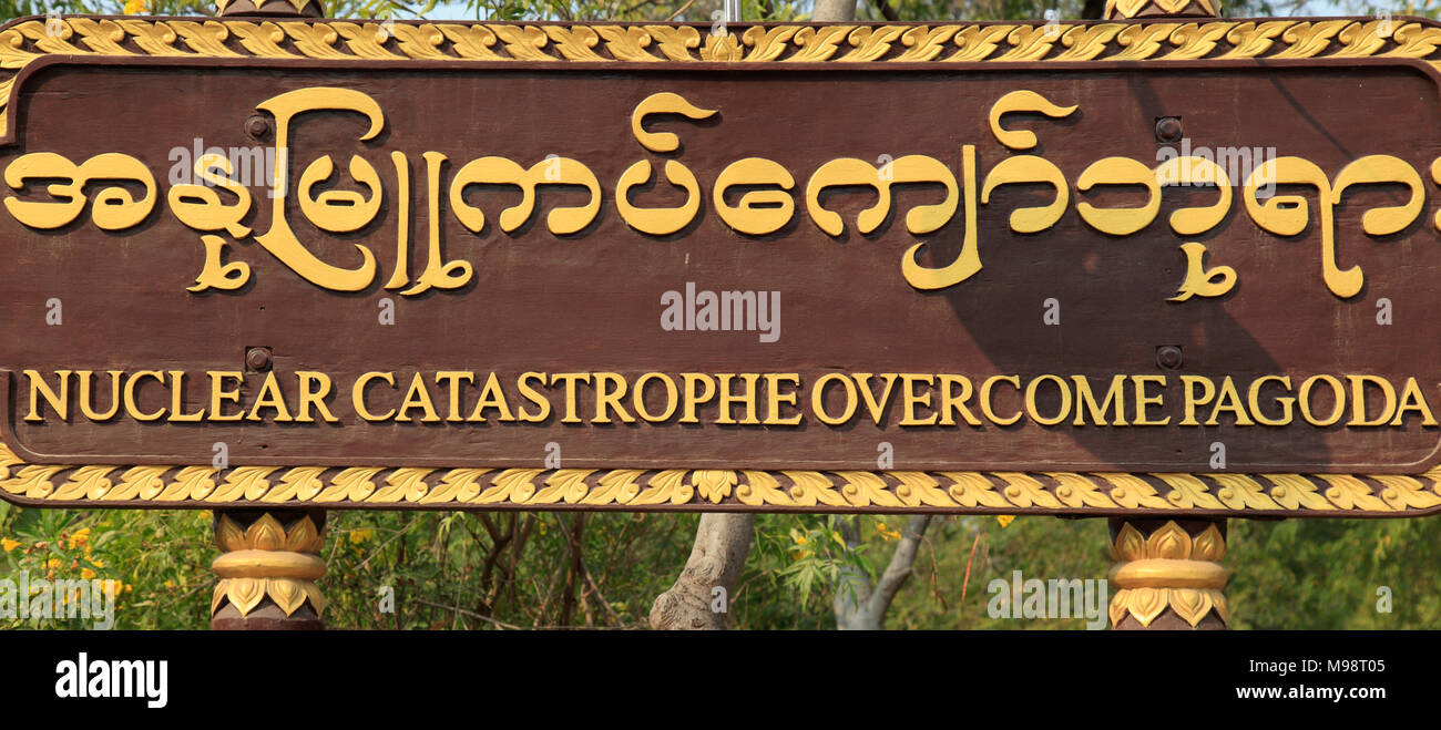 Myanmar, Burma, Bagan, Burmese sign, writing, letters, Nuclear Catastrophe Overcome Pagoda, - Stock Image