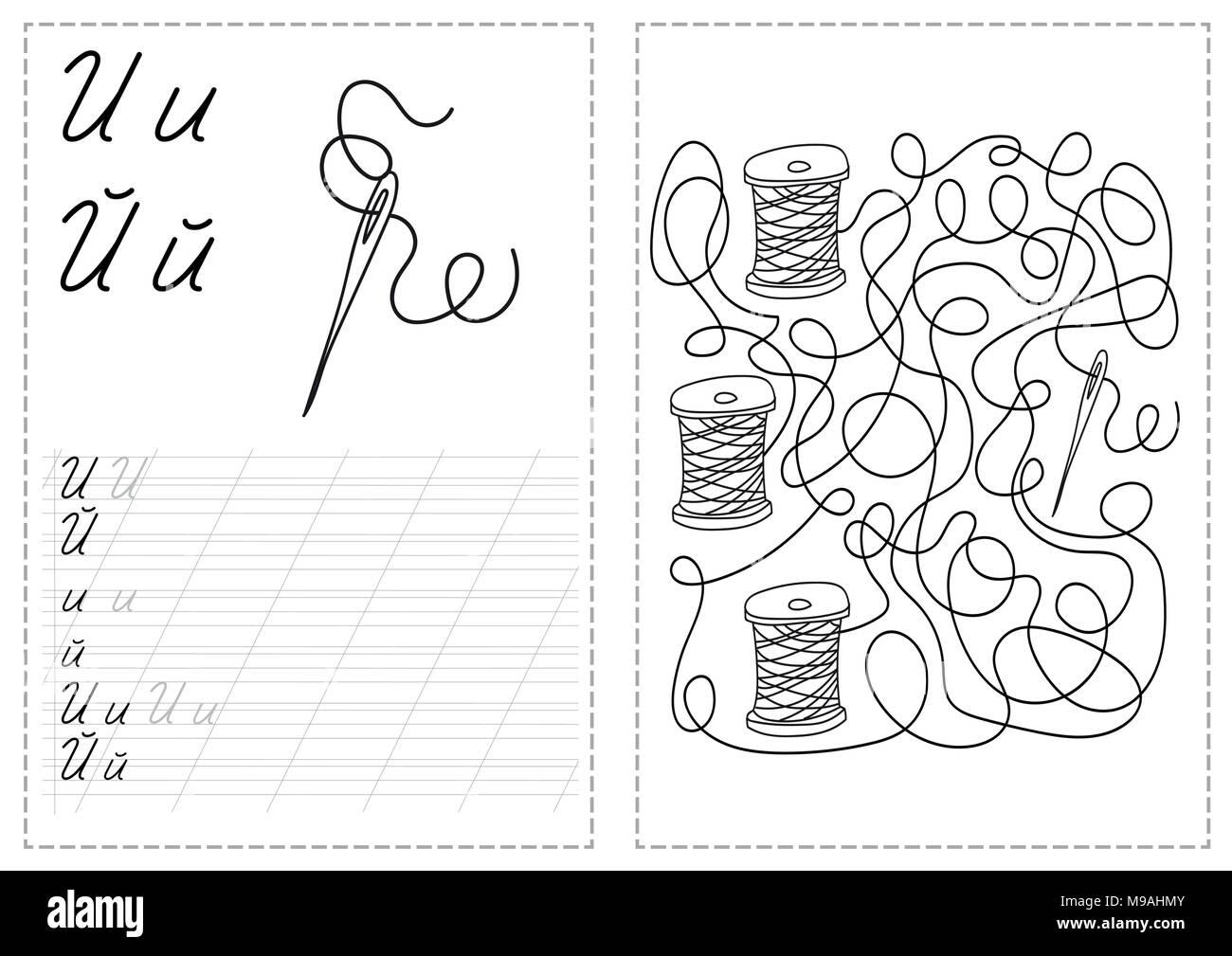 Education Cartoon Alphabet Letters Kids Stock Photos & Education ...