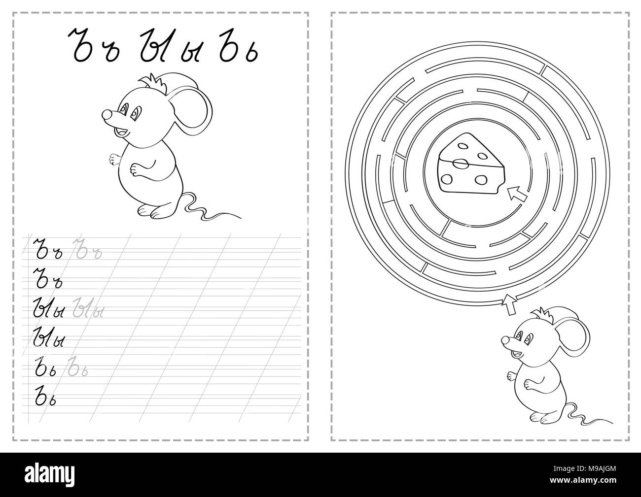 Infant School Stock Vector Images - Alamy