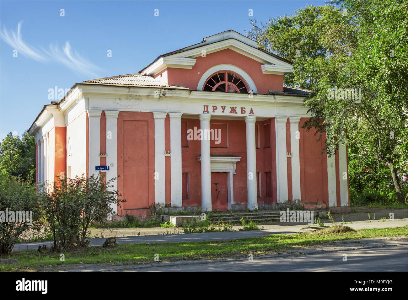 Medvezhegorsk, Russia - Aug 26, 2012:  Building of the former cinema is a typical building of the post-war Stalinist architecture of the 1950s of the Stock Photo