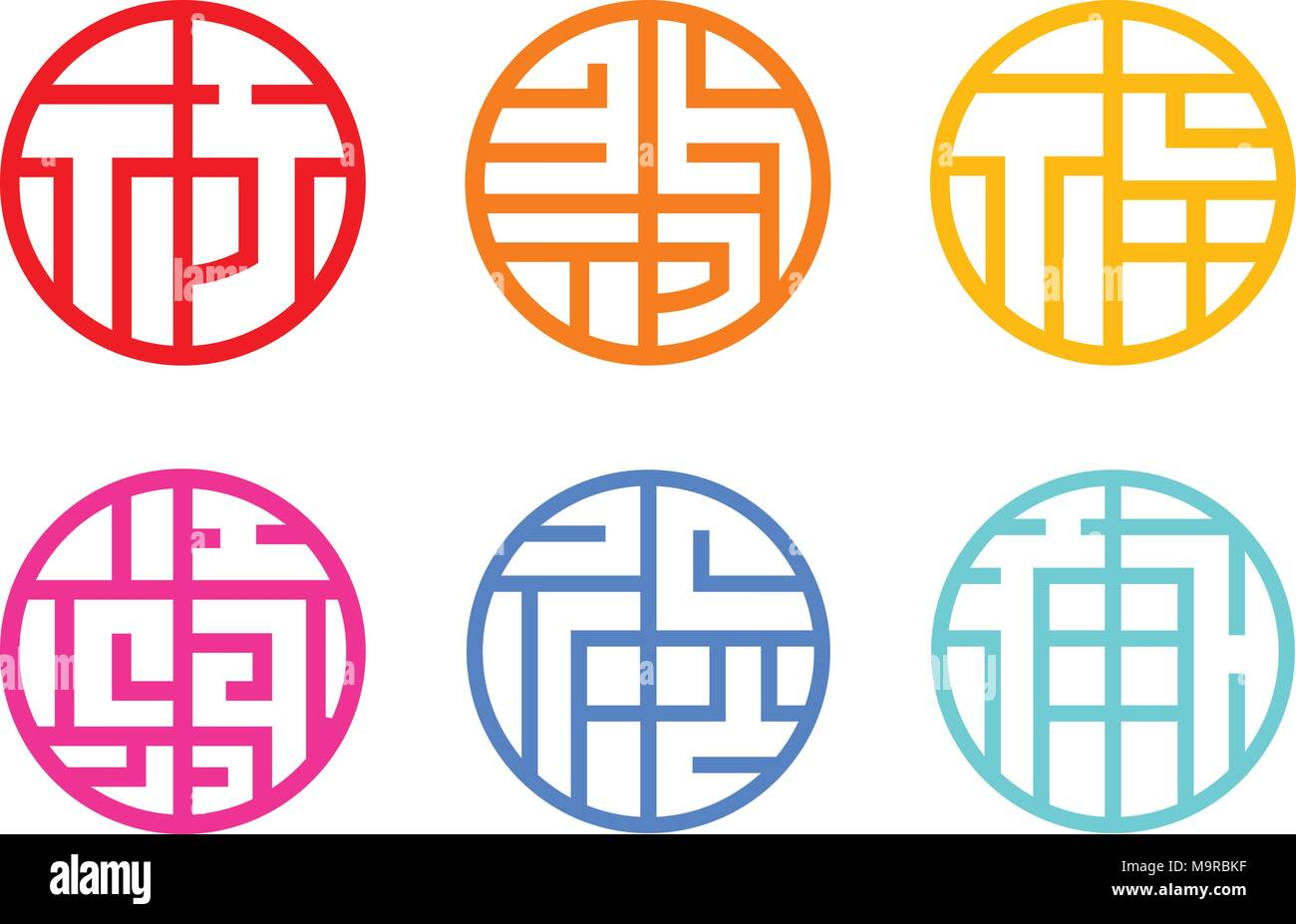 Set of Circle Chinese window frame vector art design Stock Vector ...