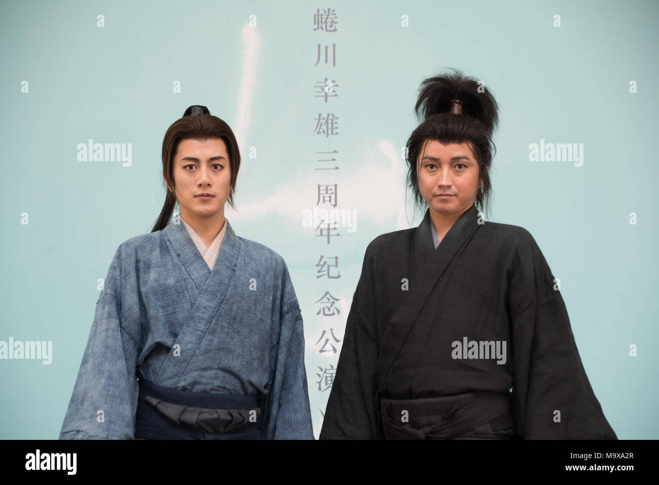Japanese Actors Stock Photos & Japanese Actors Stock Images - Alamy